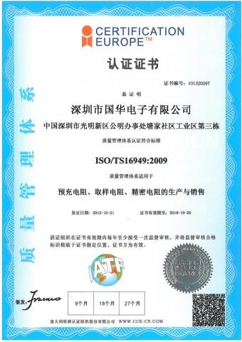 TS16949-中文